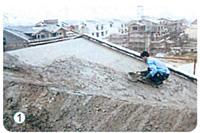 斜屋面施工法1